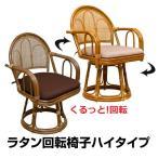 回転座椅子 ラタン回転座椅子 ハイタイプ /籐回転座椅子/チェアー/高座椅子