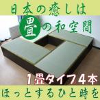 ユニット畳セット 高床式 たたみユニットボックス/収納ベンチベッド