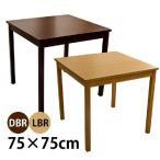 ダイニングテーブル75幅 MIRA食卓テーブル
