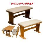 リバティートップ提供 インテリア・寝具通販専門店ランキング8位 ダイニングベンチ 木製ダイニングチェア 食卓長椅子/ロビーチェア/待合イス/いす ロング