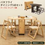 ダイニング5点セット バタフライ食卓テーブル/チェアー 折り畳み/伸長タイプ