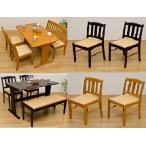 ダイニングチェアー2脚組 食卓椅子/イス/いすUHC-45