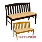 ダイニングベンチ 木製背もたれ付きチェアー 食卓長椅子/イス/待合いす ロング