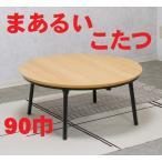こたつ 80cm 円形コタツテーブル 丸型ちゃぶ台