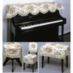 ピアノカバー ゴブラン調ジャカード織トップカバー イタリア製生地 花柄 アップライト用