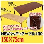 センターテーブル 座卓 折りたたみ式テーブル/ウッディーテーブル150幅 /大きい木製折脚テーブル/ちゃぶ台