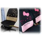 ハローキティカーシート  カー座椅子 椅子カバー おしゃれ安い  汎用車用カバー カーサイズ クッション 座布団