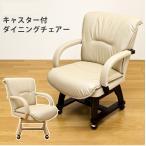 ダイニングチェアーARIESキャスター付椅子/ミーティングチェア /食卓いす/レザーイス