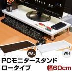 パソコンモニタースタンド PC机上ラック台 ロータイプ ノートスライダー デスク補助台 棚