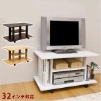 テレビ台80幅 TVボード/AVリビングローボード