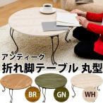 折りりたたみテーブル 円形ちゃぶ台 猫脚丸テーブル 折れ脚テーブル