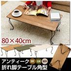 折りたたみテーブル ちゃぶ台 猫脚折れ脚テーブル80/40角 座卓