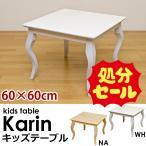 キッズテーブル 子供用木製テーブル karin