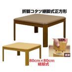 こたつテーブル 継脚家具調こたつ 継脚式コタツ 正方形 80幅