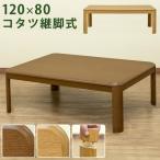 こたつテーブル 長方形継脚家具調こたつ 継脚式コタツ 120幅 暖卓