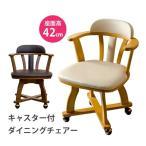 ダイニングチェアー 回転ダイニングチェア 食卓椅子 木製チェア/椅子/