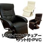 リクライニングチェアー/高座椅子 /リラックスチェアー