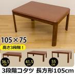 こたつテーブル 継脚式3段階高さ調整コタツ105幅 長方形 ハイタイプにも