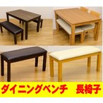 ダイニングベンチ 木製ロングチェアー/待合いす/イス/食卓長椅子 レザー