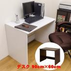 デスク90 机 安いシンプル作業台 パソコンデスク/PCロータイプ学習つくえ
