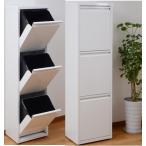 ショッピングごみ箱 分別ごみ箱 ペールストッカー/フラップ式ごみ箱 3分別 キッチンゴミ箱