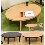 こたつテーブル オーバル型105幅 楕円コタツちゃぶ台