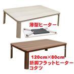 こたつテーブル 家具調フラットヒーター炬燵 折りたたみコタツ120幅長方形