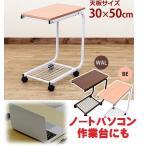サイドテーブルベッドテーブル伸縮式フリーテーブル
