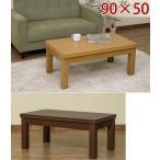 センターテーブル 引出し付きテーブル90幅 ちゃぶ台 座卓