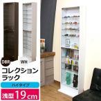 コレクションケース キュリオケース ガラスキャビネット 飾り棚 コレクションボックス/ガラスショーケース