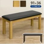 ダイニングベンチ 木製ロングチェアー/いす/イス/食卓長椅子 レザーロビーチェア 待合椅子 スツール