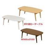 センターテーブルローテーブルちゃぶ台座卓