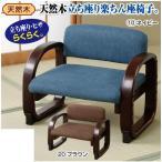 正座椅子 背もたれ付き らくらくコンパクト 高座椅子/玄関イス/座敷いす/ローチェアー