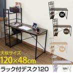 ショッピングpcデスク PCデスク/棚付き机 ラック付きデスク 120幅 パソコンデスク/学習机