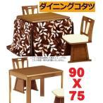 ダイニングこたつ コタツテーブル 85幅 正方形 暖卓 2人用
