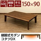 こたつテーブル 大きい家具調こたつ 継脚式長方形150幅 座卓