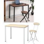 フォールディングデスク&チェア 机とイスセット80幅 パソコンデスク/つくえ レトロ ビンテージ調 スタイリッシュ オフィス SOHO ヴィンテージ調 安い