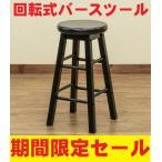 カウンターチェアー バースツール アジアンスツール ダイニングハイチェア/店舗用品にも イス/いす/椅子