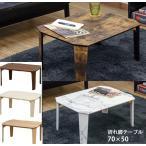 センターテーブル90幅 棚付き レトロテーブル ちゃぶ台/座卓