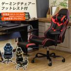 フルフラットバケットレーシングチェアー ゲーミングチェアー パソコン椅子 おしゃれハイバック高機能 リラックス 安い