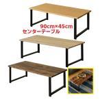 センターテーブル  90幅 ちゃぶ台 木製リビングテーブル レトロ座卓