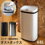 センサー自動開閉式ダストボックス 68リットル 蓋付きキッチンおしゃれゴミ箱 全自動 インテリア