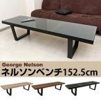 ネルソンベンチ ジョージネルソン プラットフォームベンチ152/センターテーブル  ローテーブル デザイナーズ家具