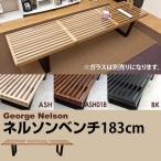 ネルソンベンチ ジョージネルソン プラットフォームベンチ183 /センターテーブル  ローテーブル デザイナーズ家具