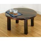 ちゃぶ台 レトロ風丸座卓  60焼き杉風  /ラウンドテーブル/丸テーブル 木製テーブル