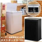 センサー自動開閉式ダストボックス 2分別50リットル 蓋付きキッチンおしゃれゴミ箱 全自動 インテリア