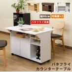 バタフライカウンターテーブル90幅 食卓テーブル 作業台 ワゴン キッチンラック収納棚 台所収納 補助テーブル 調理台