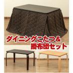 ダイニングこたつと掛け布団2点セット ハイタイプコタツテーブル 110/70 長方形 食卓暖卓 おしゃれふとん付き 家具調炬燵 ダイニングテーブル ダミエ風