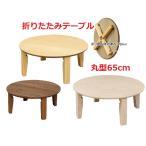折りたたみテーブル 円形ちゃぶ台 折れ脚丸テーブル 木製ラウンドテーブル 65 レトロ風丸座卓 おしゃれ安い