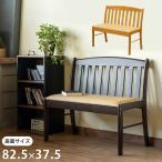 ダイニングベンチ 木製背もたれ付きチェアー モダン食卓長椅子/イス/背有待合いす ロング  背ありロビーチェア 安い